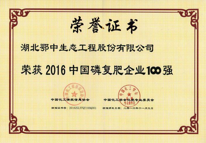 2016-中国磷复肥企业100强