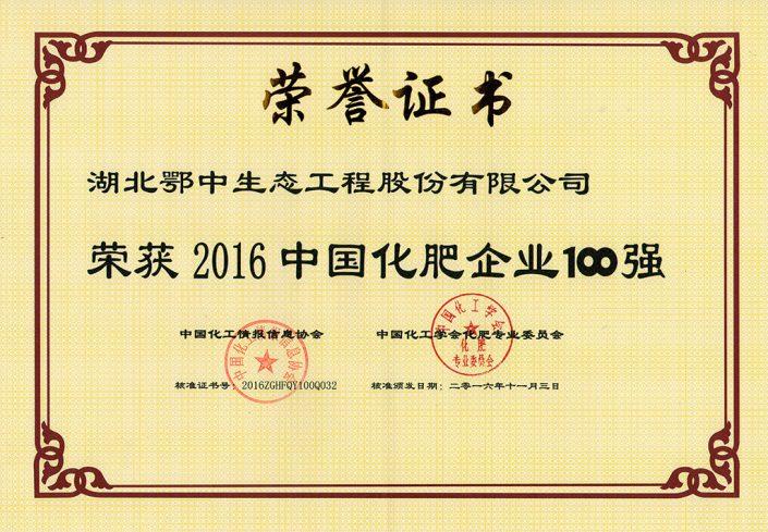 2016-中国化肥企业100强