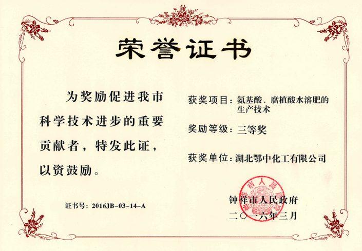2016-氨基酸、腐植酸水溶肥生产技术获钟祥市人民政府发科学技术进步三等奖