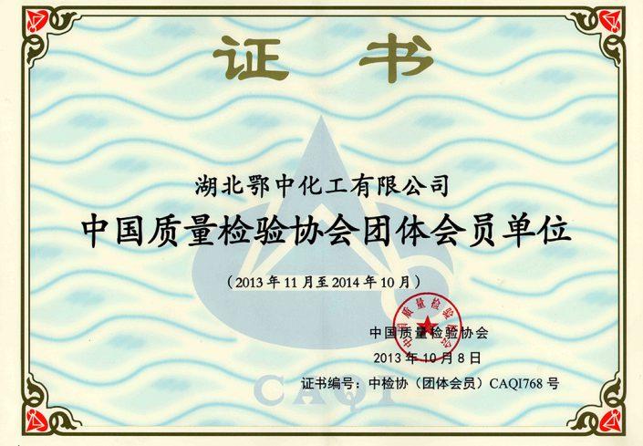2013-2014获中国质量检验协会颁发的中国质量检验协会团体会员单位