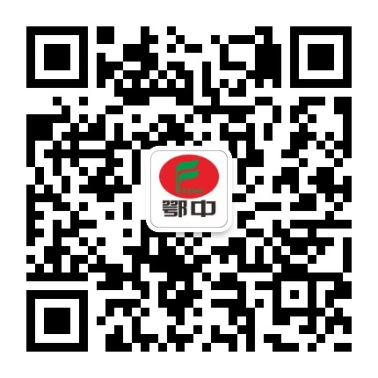 鄂中微信公众平台